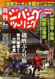 ジパングツーリング 2008年 03月号 [雑誌]