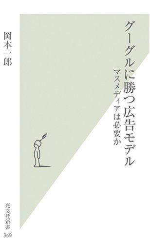 グーグルに勝つ広告モデル (光文社新書 349)