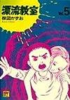 漂流教室 5 漂流の果てに (スーパー・ビジュアル・コミックス)