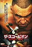 ザ・スコーピオン キング・オブ・リングス [DVD]