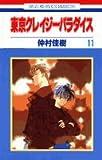 東京クレイジーパラダイス (11) (花とゆめCOMICS)