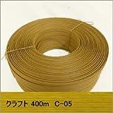 クラフト紙バンド 400m巻き