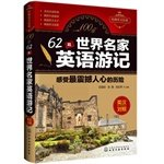 img - for 100 years 62 world famous English travel - feel the most thrilling adventures(Chinese Edition) book / textbook / text book