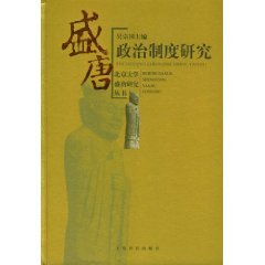 tang-political-system-hardcoverchinese-edition