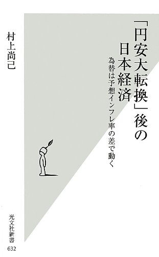「円安大転換」後の日本経済 為替は予想インフレ率の差で動く (光文社新書)
