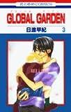 GLOBAL GARDEN 第3巻 (花とゆめCOMICS)