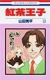 紅茶王子 (13) (花とゆめCOMICS)