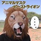 アニマルマスク・ビーストライオン
