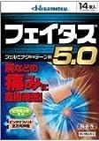 【第2類医薬品】フェイタス5.0 14枚入