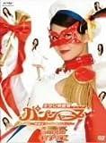 美少女戦麗舞パンシャーヌ Complete DVD-BOX
