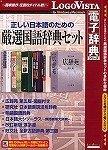 正しい日本語のための厳選国語辞典セット