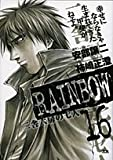 「RAINBOW」/作画:柿崎正澄 原作:安部譲二(小学館ヤングサンデーコミックス)