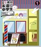 エビ中の永遠に中学生(1)(Blu-ray Disc)