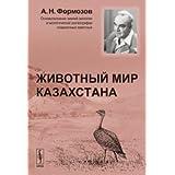 Wildlife Kazakhstan / Zhivotnyy mir Kazakhstana