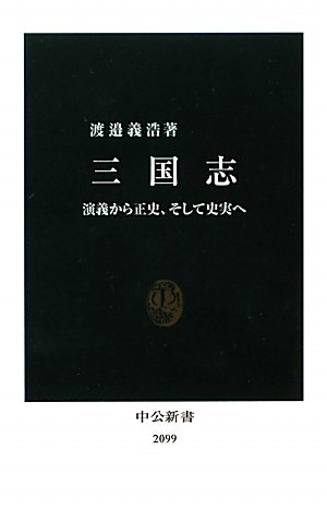三国志―演義から正史、そして史実へ (中公新書)