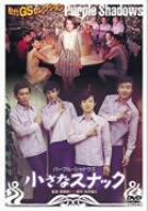 小さなスナック [DVD]