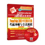 img - for 2014 national title examination quick pass Series: PowerPoint 2003 presentations Chinese exam sprint with full simulation(Chinese Edition) book / textbook / text book