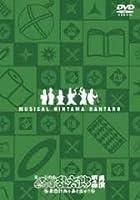 ミュージカル「忍たま乱太郎」第4弾 再演~最恐計画を暴き出せ!!~ [DVD]