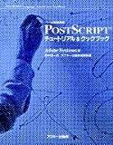 ページ記述言語 PostScriptチュートリアル&クックブック (ASCII電子出版シリーズ)