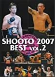 修斗 2007 BEST vol.2 [DVD]