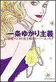 一条ゆかり主義―恋愛マンガの女王様のスーパーエッセイ (JETS COMICS (284))