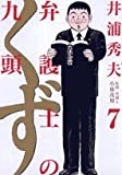 弁護士のくず 7 (7) (ビッグコミックス)