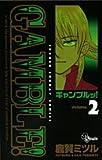ギャンブルッ! 2 (少年サンデーコミックス)