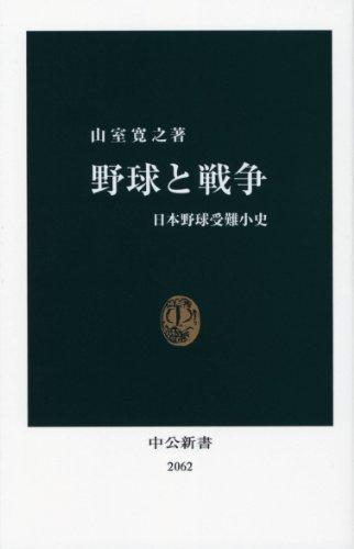 野球と戦争 (中公新書)