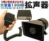 大音量 130dB 5種の警笛音 サイレン 車載用 拡声器 防水 スピーカー & マイク & アンプ セット TEC-KSK