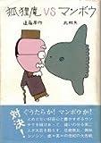 狐狸庵VSマンボウ (1974年)