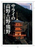 サライの高野・吉野・熊野―聖地巡礼、見所、美味・宿まで「完全案内」