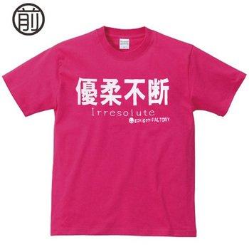 アホ研究所・Tシャツ 優柔不断(ピンク) Lサイズ