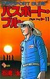 パスポート・ブルー―Flight day (11) (少年サンデーコミックス)