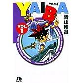 YAIBA (1) (小学館文庫)