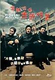 My Boss, My Hero 2 (Standard Edition) DVD