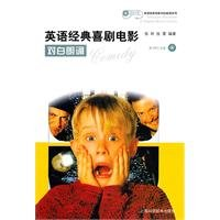 Dialogues in English classic comedy movies - mp3 CD inside (Chinese Edition)