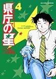県庁の星 4 (ビッグコミックス)