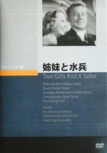 姉妹と水兵