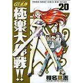 GS美神極楽大作戦!! 20 (少年サンデーコミックスワイド版)