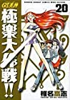 GS美神 極楽大作戦!! 新装版 第20巻 2007年03月16日発売