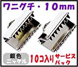 【アクセサリーパーツ・金具】 紐止め(ワニグチ リボン留め金具)・10mm 銀色 10コ入り