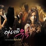 妻の誘惑 韓国ドラマOST スペシャルバージョン (SBS)(韓国盤)
