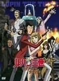 TVスペシャル ルパン三世 セブンデイズ・ラプソディ 限定版 [DVD]