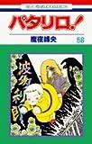 パタリロ! (第58巻) (花とゆめCOMICS (1465))