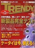 日経 TRENDY (トレンディ) 2008年 01月号 [雑誌]