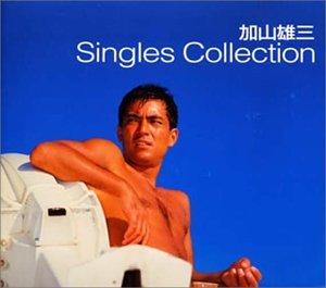 加山雄三 シングル・コレクション