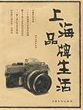 上海品牌生活(中国語)