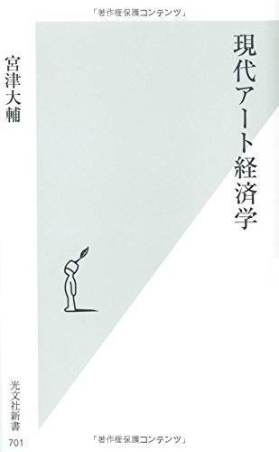 現代アート経済学 (光文社新書)