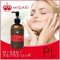 ミガキ PLゲルプラス・リッチ 250ml