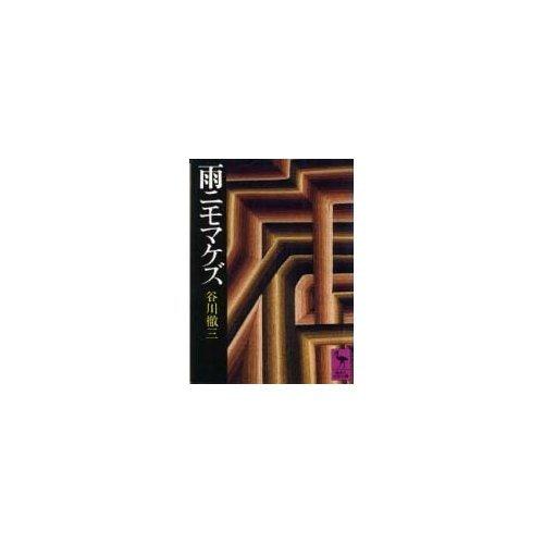 雨ニモマケズ (講談社学術文庫 391)